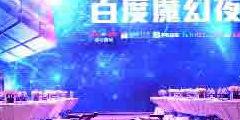 百度移动游戏全面发力 魔幻夜派对引爆ChinaJoy2015