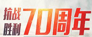 抗战胜利70周年 手游TV特辑