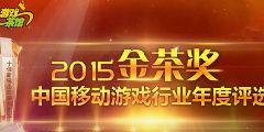 """飞鱼科技荣获2015金茶奖""""最具影响力中国游戏企业"""