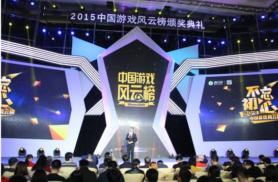數字游戲風云榜超500位嘉賓蒞臨現場