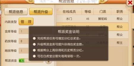 梦幻西游升级必备攻略 帮派系统帮派升级详解