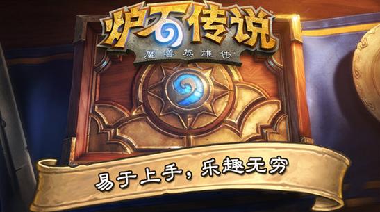 《炉石传说》即将迎来新版本 全新模式上线