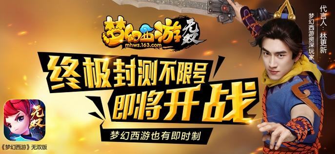 《梦幻西游》无双版12日不限号封测正式开启