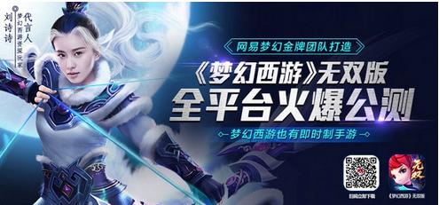 即时梦幻炫斗无双 《梦幻西游无双版》今日全平台公测
