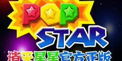 《PopStar!消灭星星官方正版》经典模式高分技