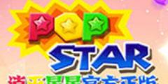 《PopStar!消灭星星官方正版》超越极限挑战不停