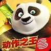 功夫熊猫七夕甜蜜礼包