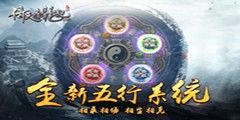 中秋盛宴开席 《倚天屠龙记》手游推出全新五行系统