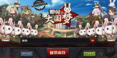 《那兔之大国梦》安卓封测 玩家前言心得攻略