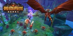 轻松逆袭RMB玩家 《兽血再燃》最强新手战力提升攻略