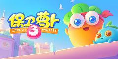 《保卫萝卜3》联合厦门SM 开启圣诞季线下活动
