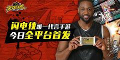 篮球巨星韦德唯一代言手游 《街球联盟》今日全平台首发