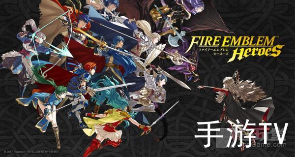 为更多人接触FE而免费 火焰之纹章英雄制作人访谈