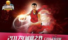 CBA正版授权《篮球经理梦之队》 3月9日震撼公测