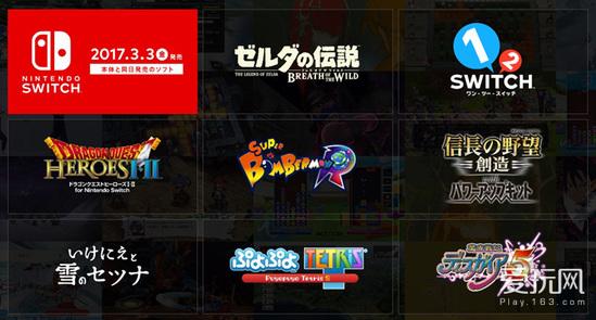 任天堂switch首发游戏容量公布