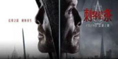 刺客电影内地将上映,手游《刺客信条:血帆》免费送票