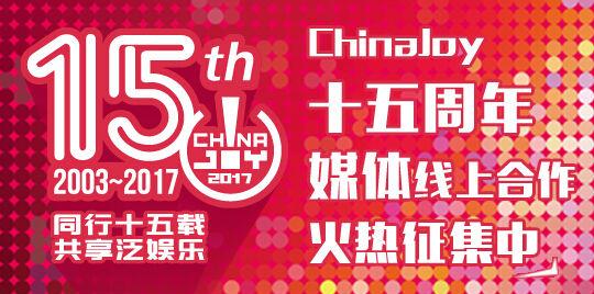 同行十五载,共享泛娱乐!ChinaJoy媒体线上合作火热征集中