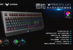 厚重金属 雷柏V510PLUS防水背光游戏机械键盘上市
