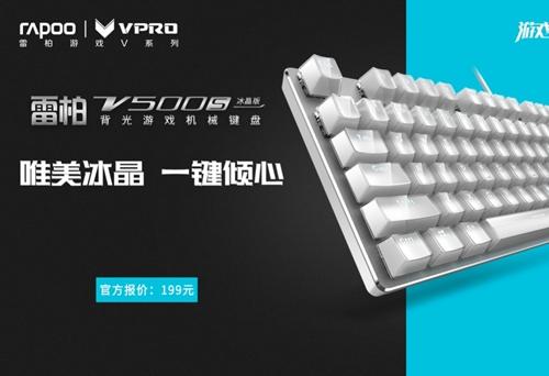 冰清玉洁-雷柏V500S冰晶版背光游戏机械键盘上市
