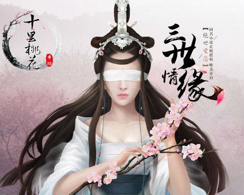 《三生三世十里桃花》3月31日首测 共证三世情缘