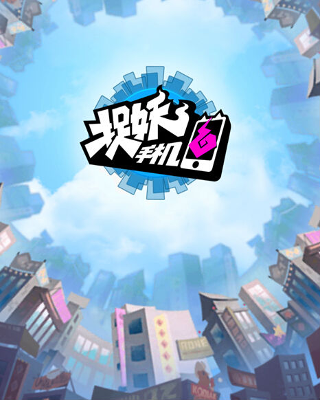 《捉妖手机》游戏评测:国产版口袋妖怪GO