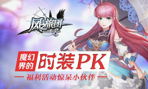 魔幻界的時裝PK 《風之旅團》福利活動驚呆小伙伴
