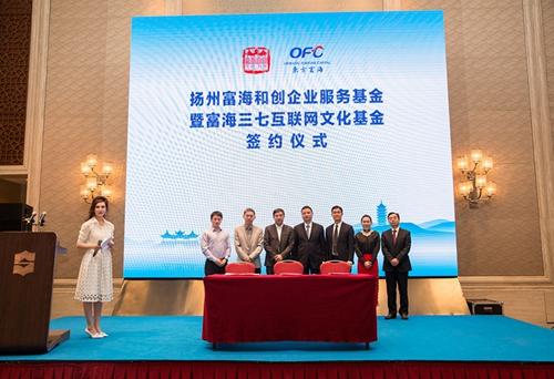 聚焦文娱投资,富海三七互联网文化基金正式签约成立