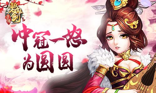 《碧血剑》吴三桂的抉择 冲冠一怒为圆圆