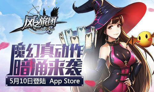 魔幻真動作暗涌來襲 《風之旅團》5月10日登陸Appstore