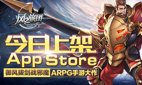 御风拔剑战邪魔 ARPG手游大作《风之旅团》今日上架AppStore