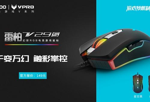 梦幻星空 雷柏V29S幻彩RGB电竞游戏鼠标星空版上市