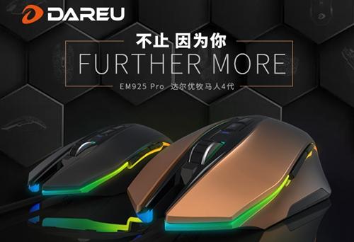 牧马人四代!达尔优发布EM925 PRO旗舰级游戏鼠标