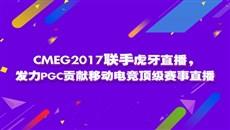 CMEG2017联手虎牙直播,发力PGC贡献移动电竞顶级赛事直播