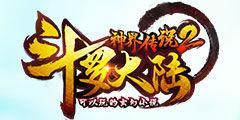 端午玩《斗罗大陆神界传说2》 冲战力赢iPad P