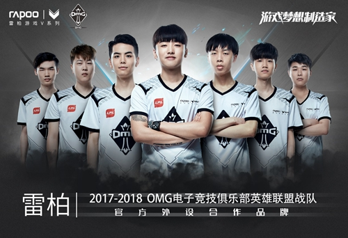 国货雷柏游戏携手全华班OMG征战2017LPL夏季赛