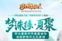 《梦幻诛仙手游》夏季主题曲MV上线,霍尊汪苏泷演绎兄弟情