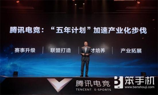 """腾讯电竞发布""""五年计划""""剑指千亿市场"""