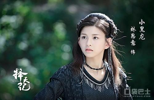 snh48成员林思意在热播剧《择天记》中饰演小黑龙图片