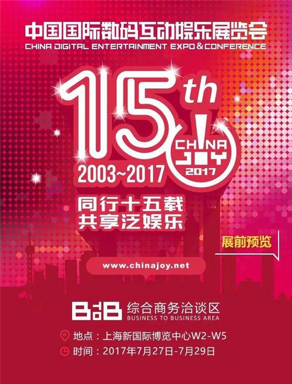 2017ChinaJoyBTOB展前预览正式发布!