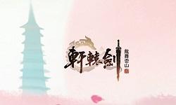 """网易《轩辕剑龙舞云山》明日亮相""""萤火虫"""",Coser民俗好礼齐聚桃园"""