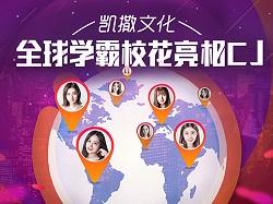 全球十大名校校花助阵!《龙符:天祭》参展2017ChinaJoy