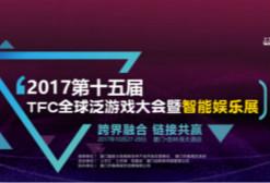 """2017第十五届TFC移师厦门 携五大亮点与 """"B+C""""加速行业向万亿级市场迈进"""