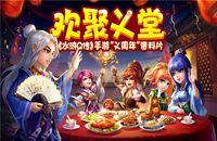 《水浒Q传》手游1周年资料片今日上线 新职业阴阳师公布