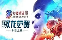 《太极熊猫3:猎龙》驭龙觉醒今日上线 伊瓦兰斯大陆来临