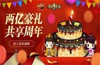 《御龙在天》手游周年庆活动开启 狂送两亿红包