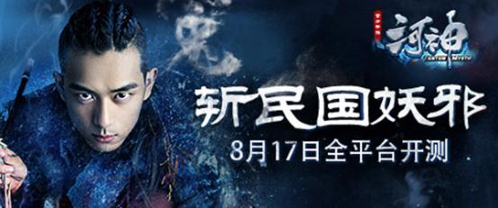 民国灵异探险手游《河神》8月17日全平台开测