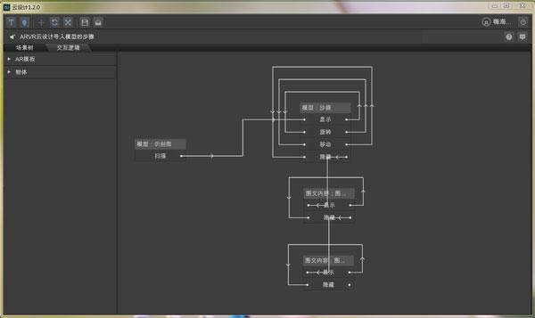 arvr编辑器甚至提供了完整的应用生产资源库   模型,组件,特效,随