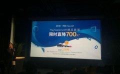 PSVR套装限时降价700元,发布2款VR游戏