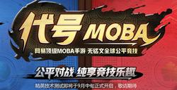 网易阴阳师手游或改编MOBA手游  疑似茨木童子和大天狗英雄首曝