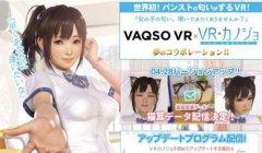"VR女友还能闻""樱""的丝袜味?VAQSO确认参展TGS"